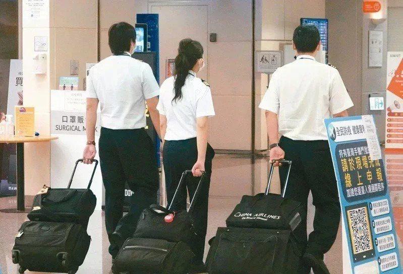 疫情因機師在防疫旅館造成破口,已使得機師、空服員、地勤人員,甚至機場的服務人員受到很大的社會壓力。 聯合報系資料照