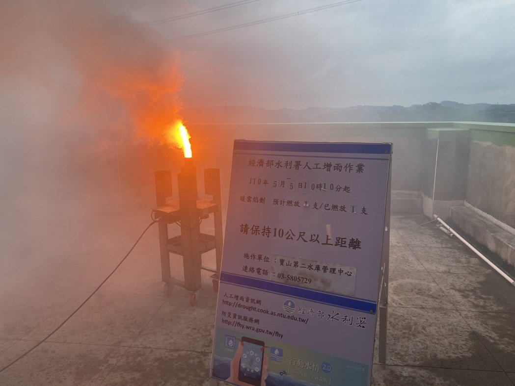 水利署北水局於上午10時許,於新竹寶山第二水庫燃放人工增雨焰劑。圖/北水局提供