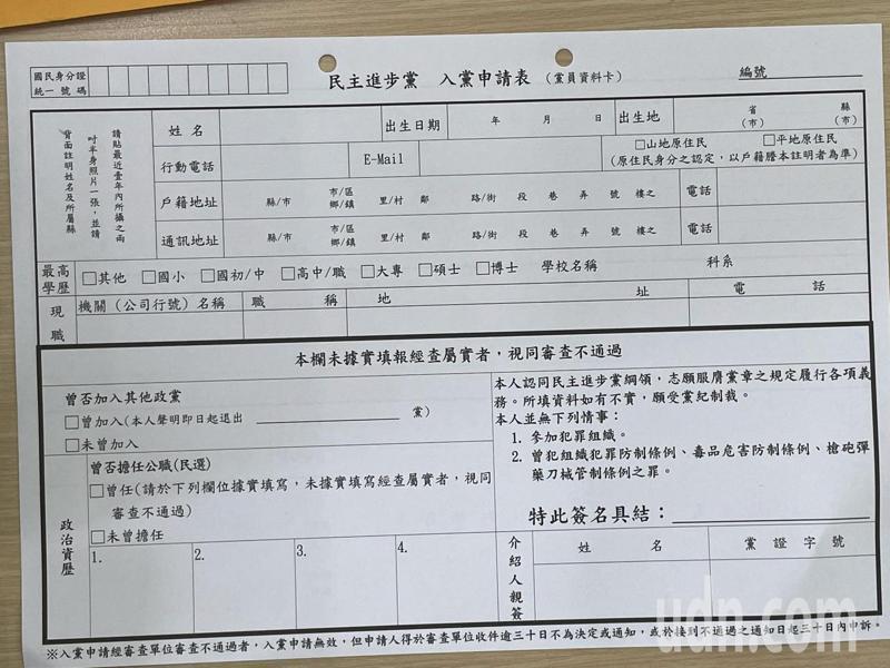 民進黨的入黨申請表。記者林伯驊/攝影