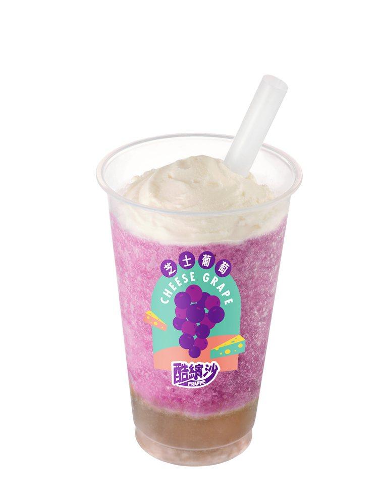 全家便利商店即日起限量推出全新口味的「芝士葡萄酷繽沙」,上層白色以鮮乳製成的芝士...