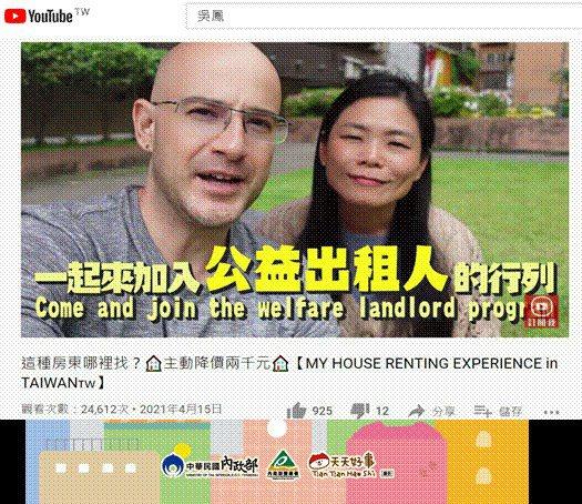 營建署與吳鳳合作宣傳的公益出租人短片。圖/營建署國宅組提供