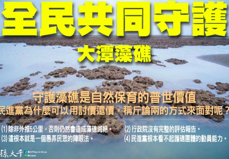 國民黨前立委孫大千批外推方案。圖/截自孫大千臉書