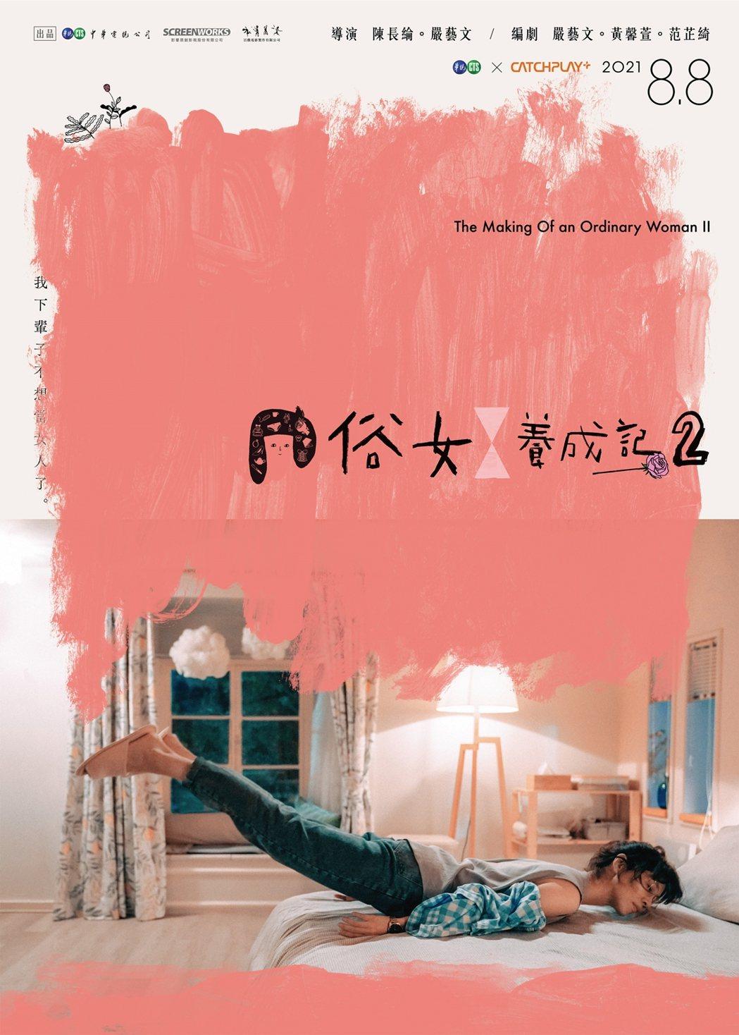 「俗女養成記2」開放粉絲挑選「憂鬱藍」、「溫暖橘」海報版本。圖/華視 、 CAT...
