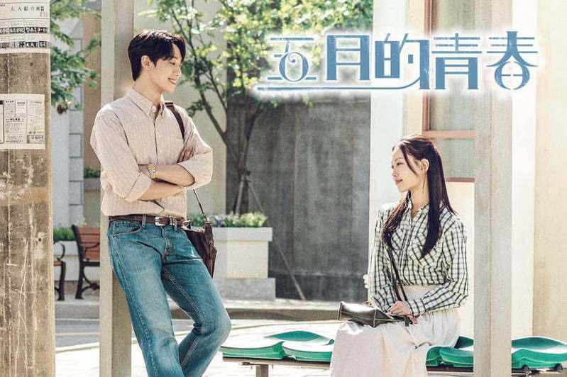 遠傳friDay影音推出獨家韓劇《五月的青春》。圖/遠傳friDay影音提供