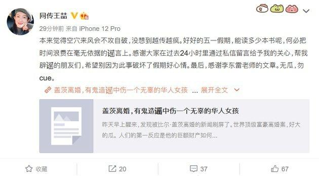 大陸女翻譯員王喆在微博上闢謠。圖/取自微博