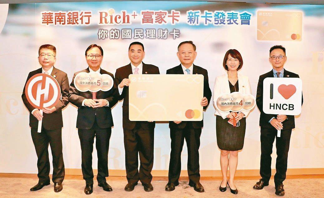 華南銀行副總經理李宗賢(左一起)、總經理張振芳、副董事長林知延、董事長張雲鵬 、...