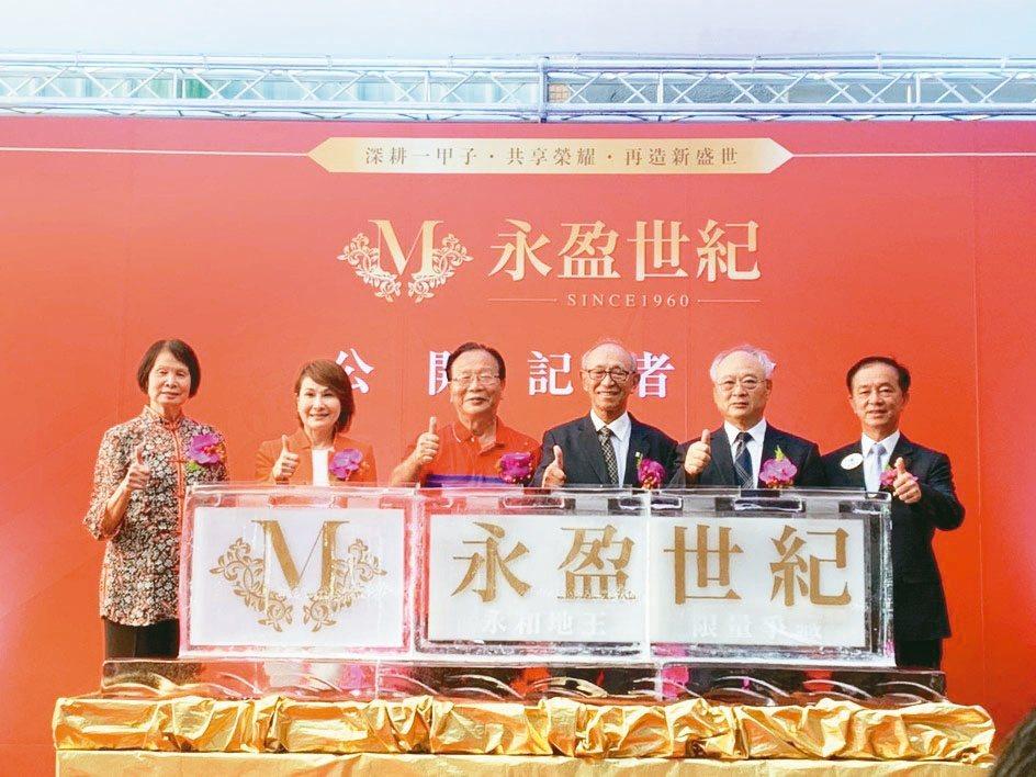 秀朗全新地標「永盈世紀」,日前盛大舉行落成公開大典,嘉賓雲集。業者/提供
