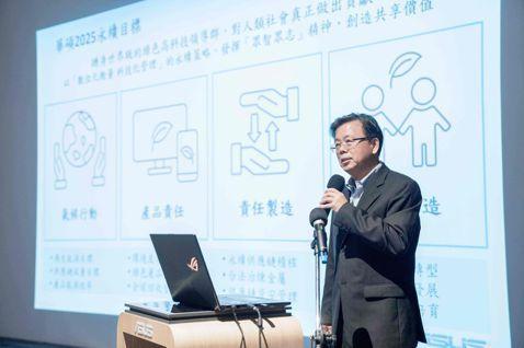 華碩共同執行長胡書賓表示:華碩的永續策略,不是感性的道德訴求,而是有策略的提升競...