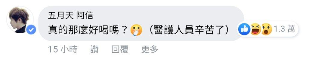 阿信留言吸引了1.3萬個讚。 圖/擷自衛福部臉書