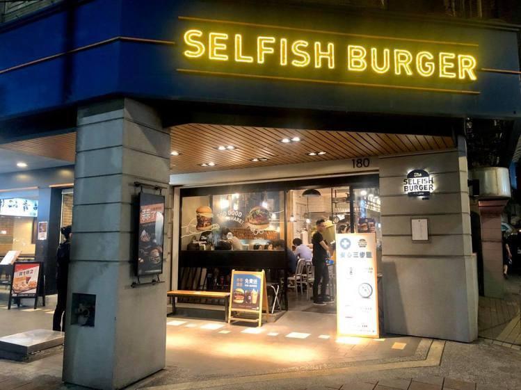 圖/Selfish Burger 喀漢堡臉書粉專