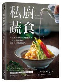 《私廚蔬食:文青主廚Jerry的風格料理,用真切蔬果滋味,醞釀三餐豐盛美好。》 ...