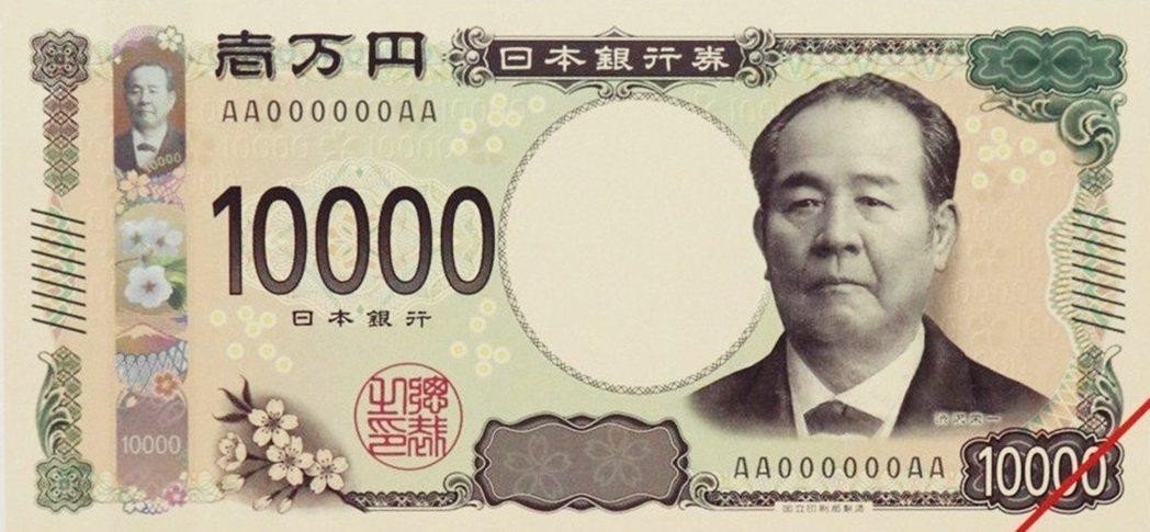 預計2024發行的日本一萬元新鈔,肖像從福澤諭吉改用「日本資本主義之父」澀澤榮一...
