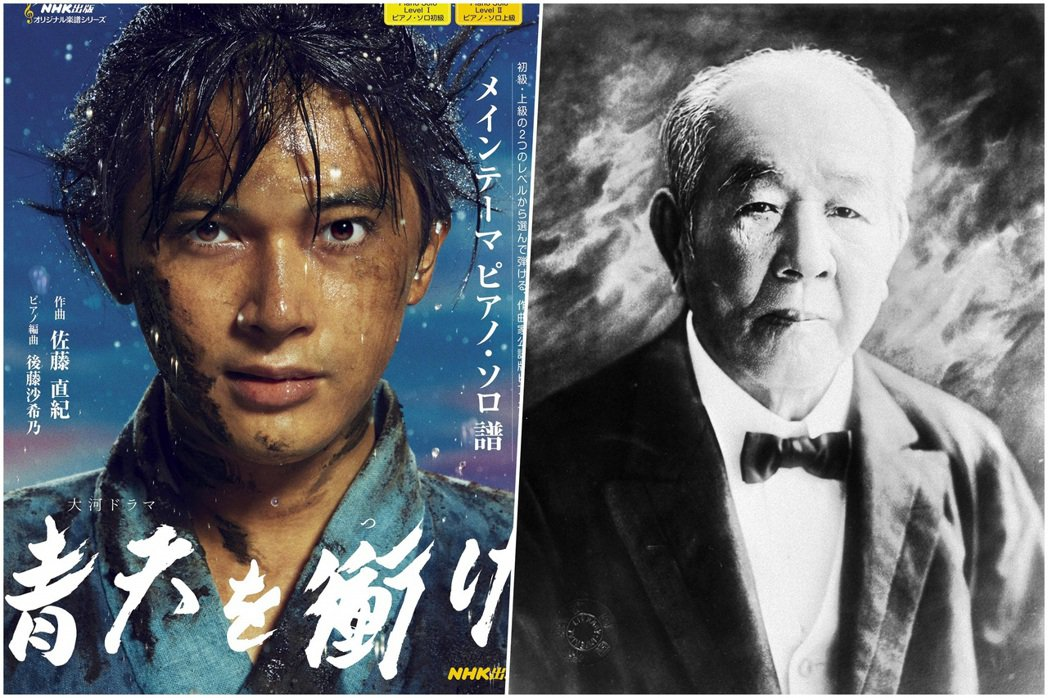 2021年的大河劇《直衝青天》,主角澀澤榮一由吉澤亮飾演,收視率頗有佳績。 圖/...