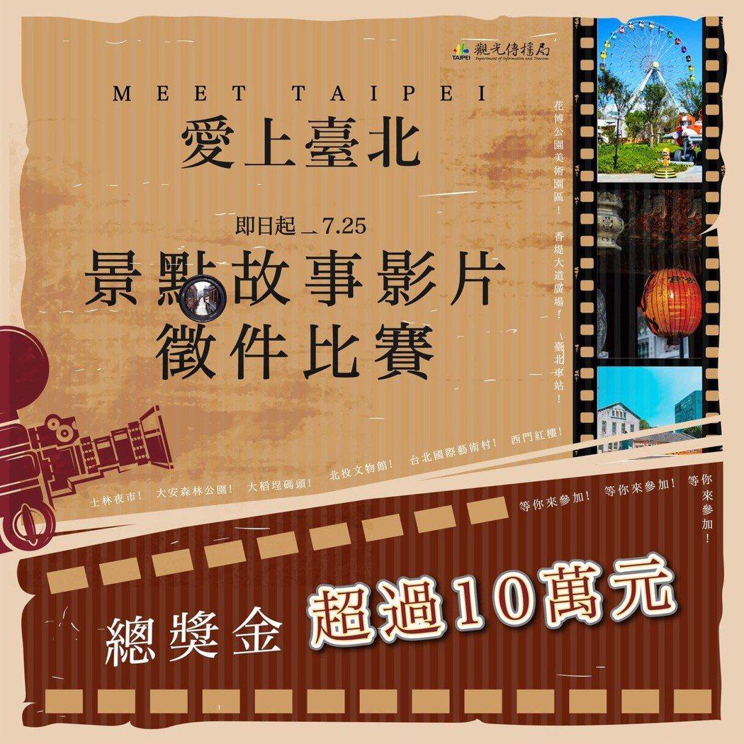 臺北市政府觀光傳播局/提供