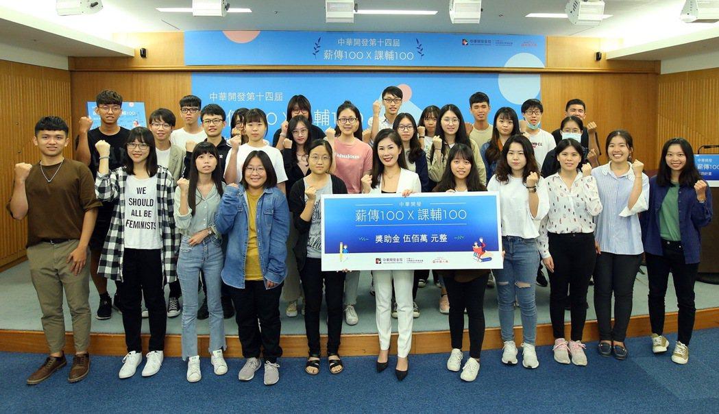 中華開發薪傳100計畫提供500萬元獎助大學在校生擔任薪傳志工。圖為中華開發文教...