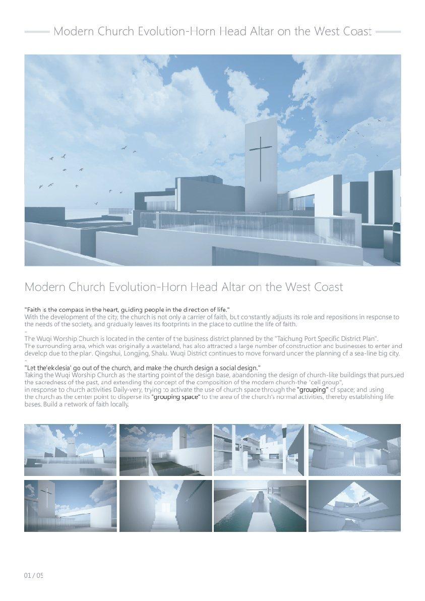 王博翰作品「Modern Church Evolution-Horn Head ...