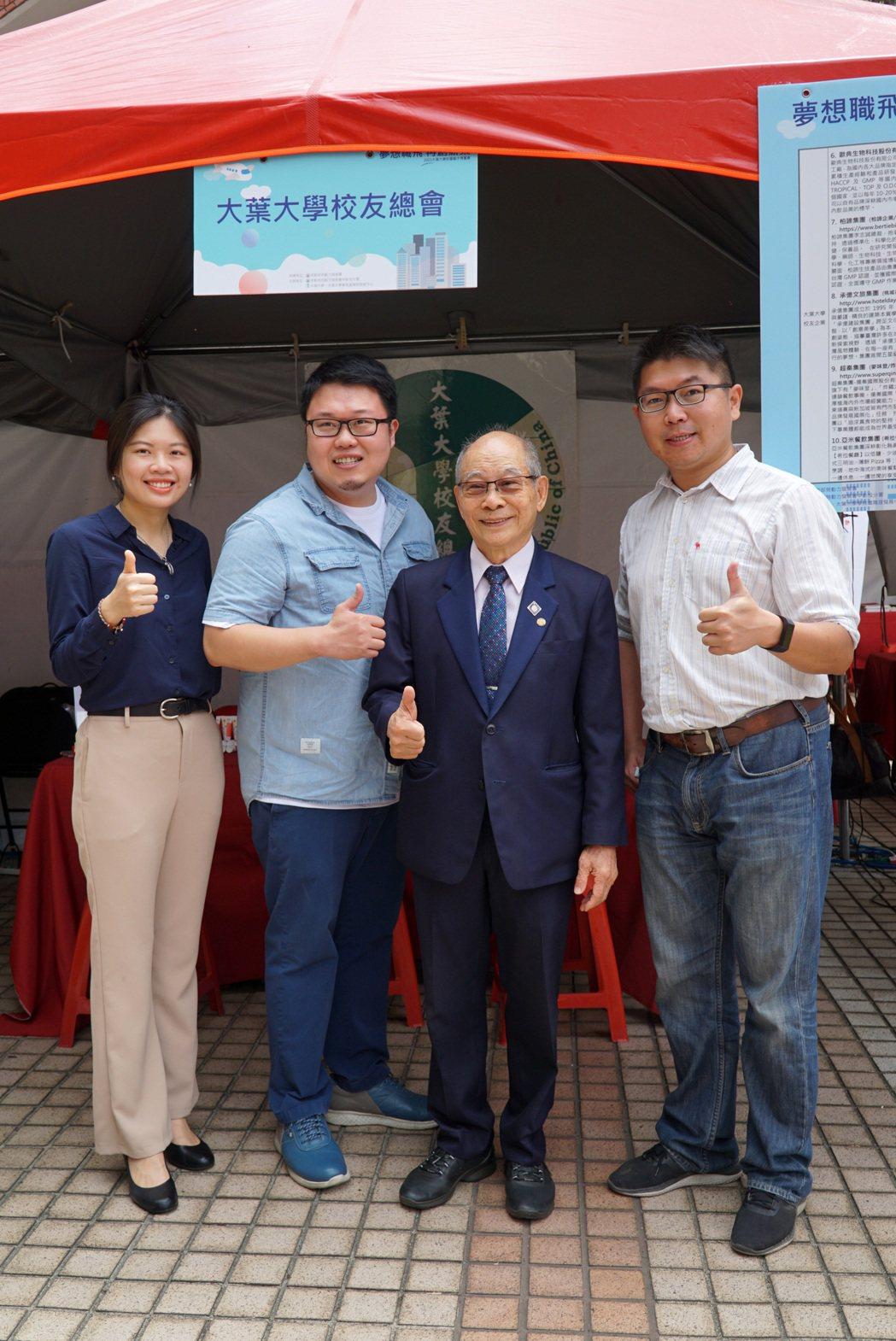 大葉大學校友總會理事長李正雄(右二)歡迎學弟妹加入。 大葉大學/提供。