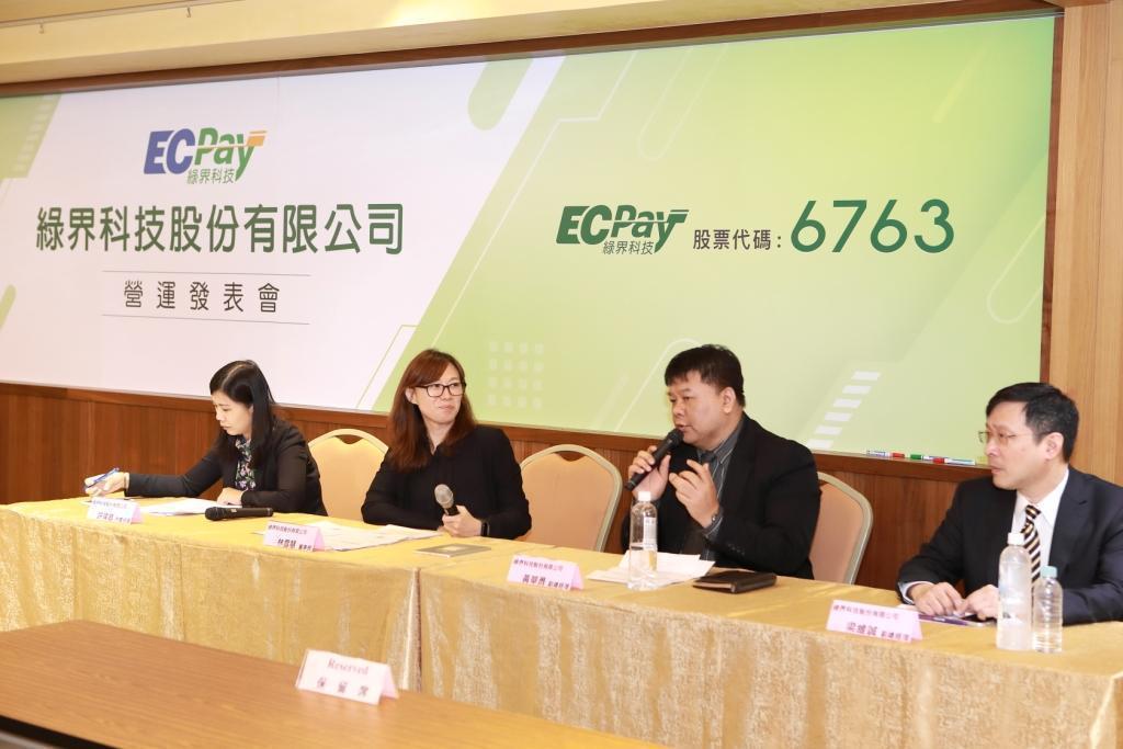 綠界科技總經理黃華勇(右二)主持綠界科技法說會。綠界/提供