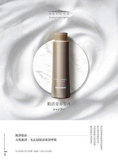 中野製藥NAKANO 肌活青春髮露。 中野製藥NAKANO/提供