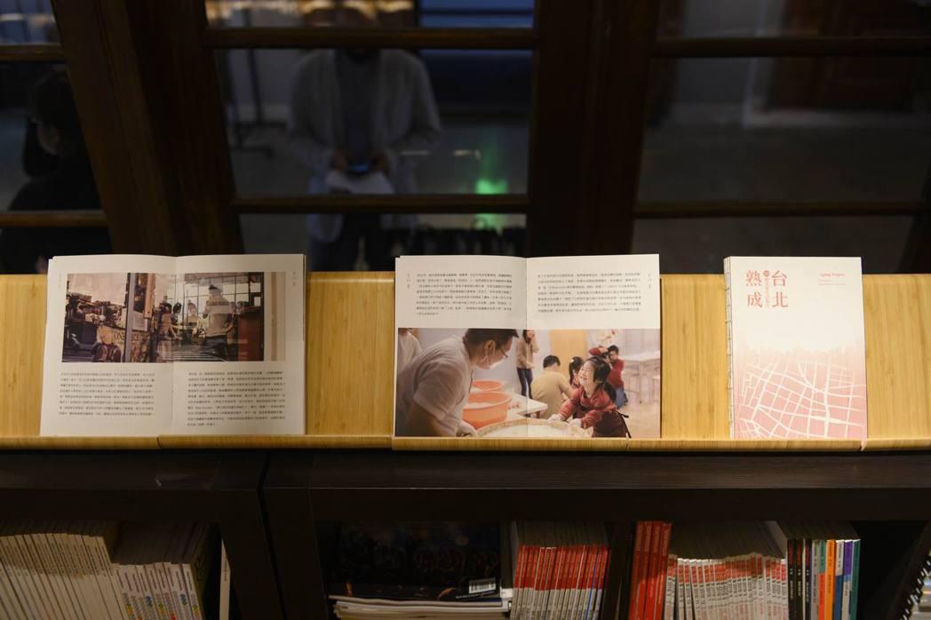 「台北老屋新生大獎」20週年紀念專書《熟成台北》。意點創意公司牧童/攝影