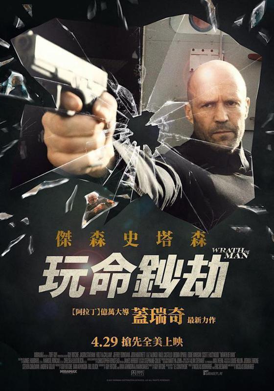 《玩命鈔劫》中文海報,4月29日上映