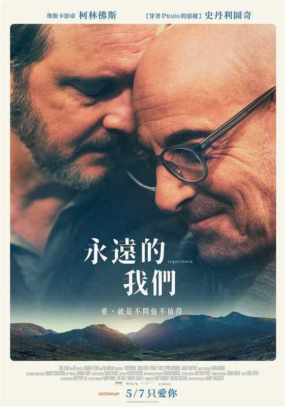 《永遠的我們》中文海報,5月7日上映