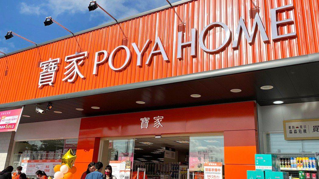 寶家轉型為「Home Center」複合式居家用品店。照片提供:寶雅