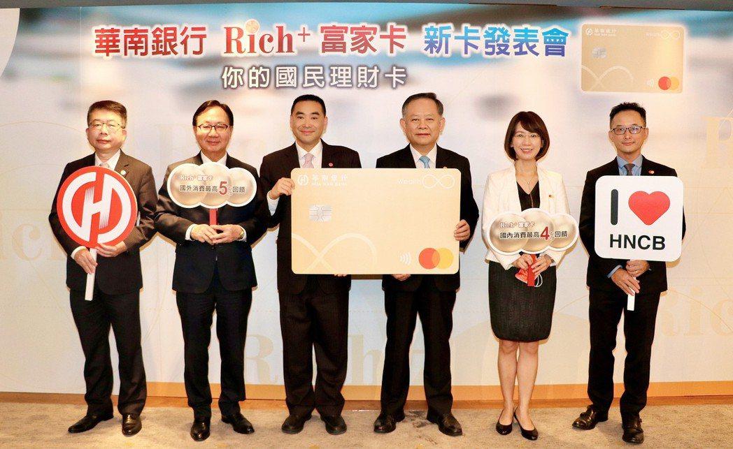 華南銀行宣布Rich富家卡正式發行,董事長張雲鵬(左四)、副董林知延(左三)、總...