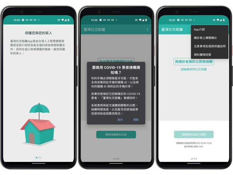 Android使用者下載「臺灣社交距離」App,按照指示即可快速啟用手機的接觸通...