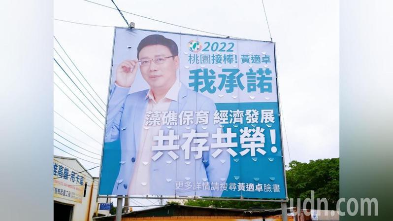 桃園市長參選人、前立委黃適卓近日率先掛出全台灣第一面力挺三接的看板。記者朱冠諭/攝影
