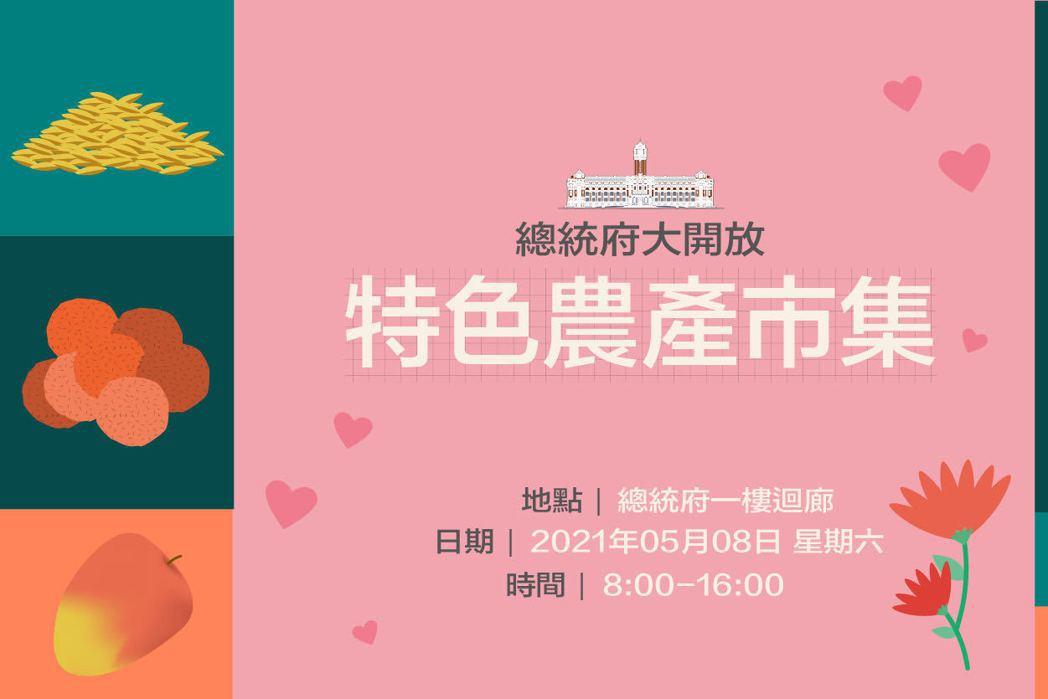 總統府5月8日開放參觀,一樓迴廊還有台灣農產品展售。  圖/總統府提供