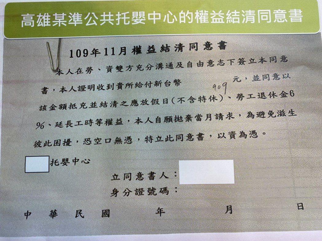 高雄某準公共托嬰中心權益結清同意書。圖/全國教保產業工會理事郭明旭提供