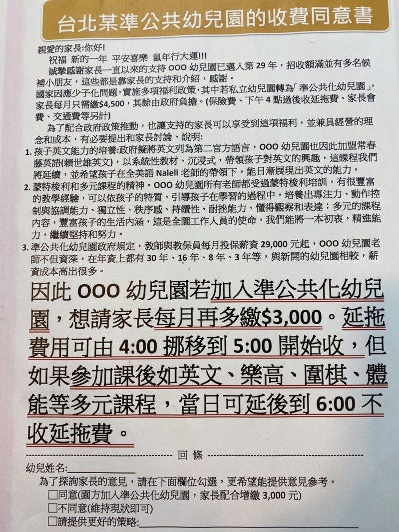 台北某準公共幼兒園收費同意書。圖/全國教保產業工會理事郭明旭提供