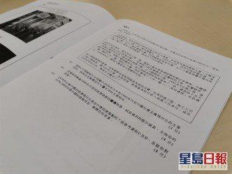 香港中學文憑試(DSE)開考歷史科,中國社會主義現代化的主要特色、中國經濟現代化...