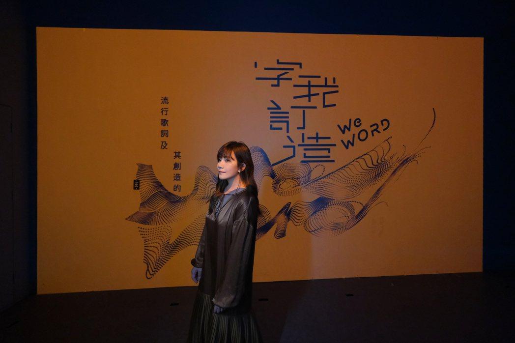 梁靜茹今搶先體驗「WeWORD字我訂造」新媒體展。圖/寬魚國際、大地風提供