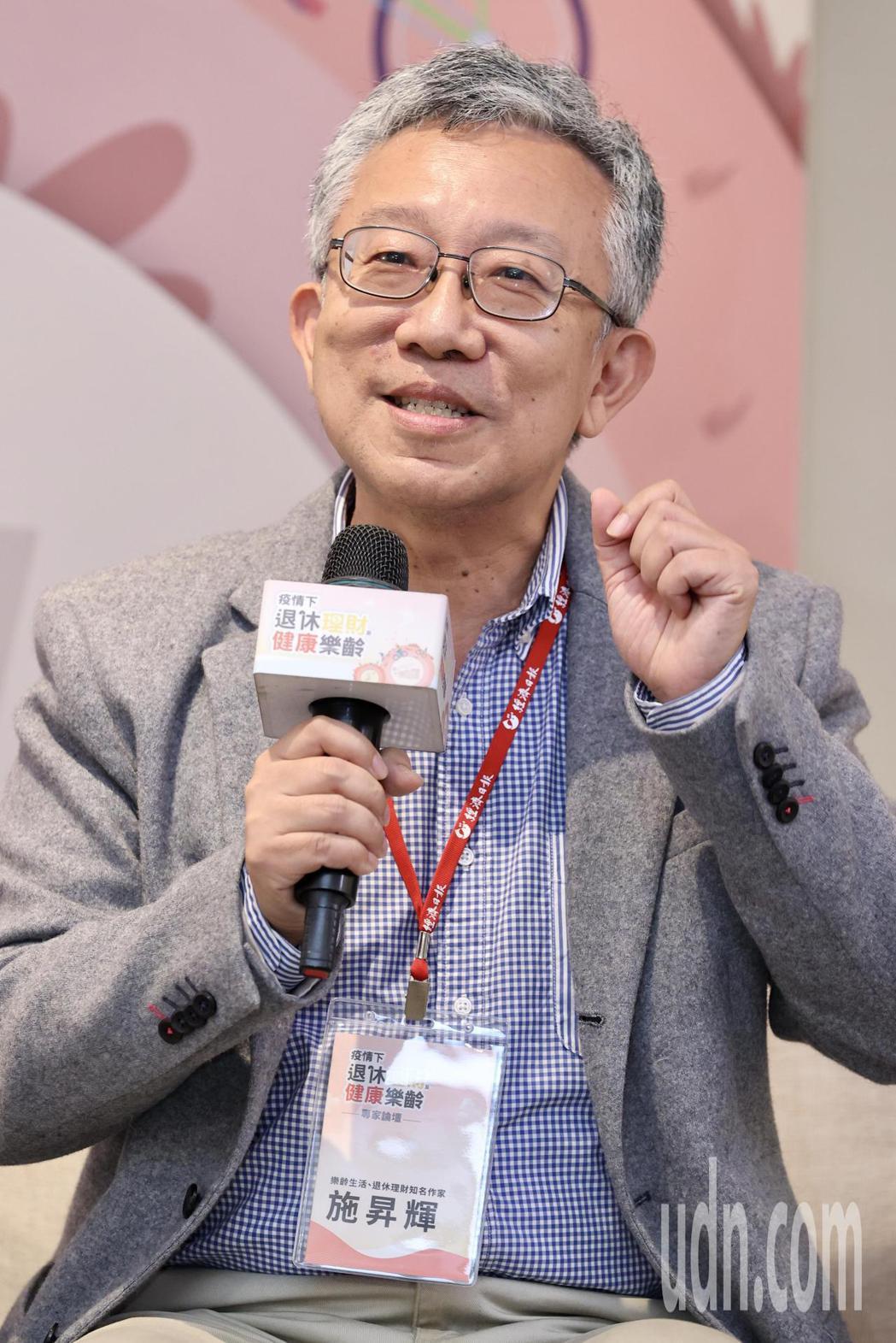 疫情下退休理財及健康樂齡專家論壇,樂齡生活、退休理財知名作家施昇輝。記者林俊良/...