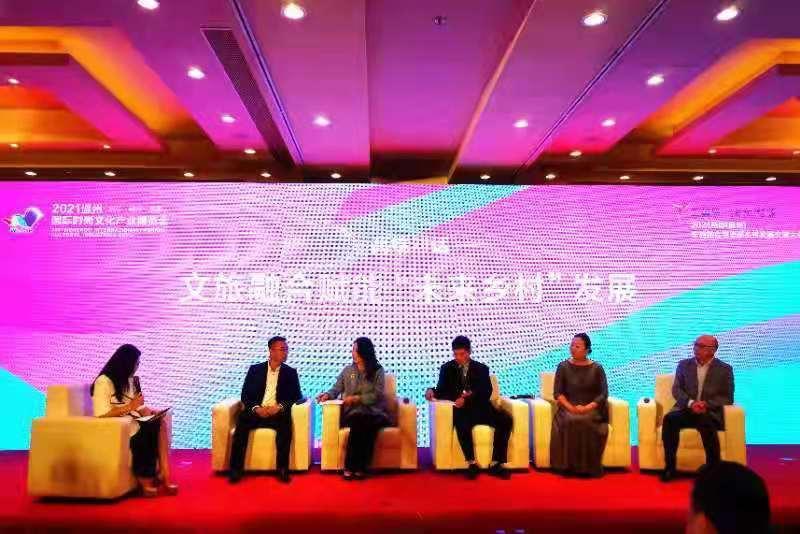 兩岸文旅融合與美麗鄉村發展交流大會近日在浙江溫州舉行,兩岸文創、鄉旅的專家、業者面對面交流。圖/溫州台辦提供