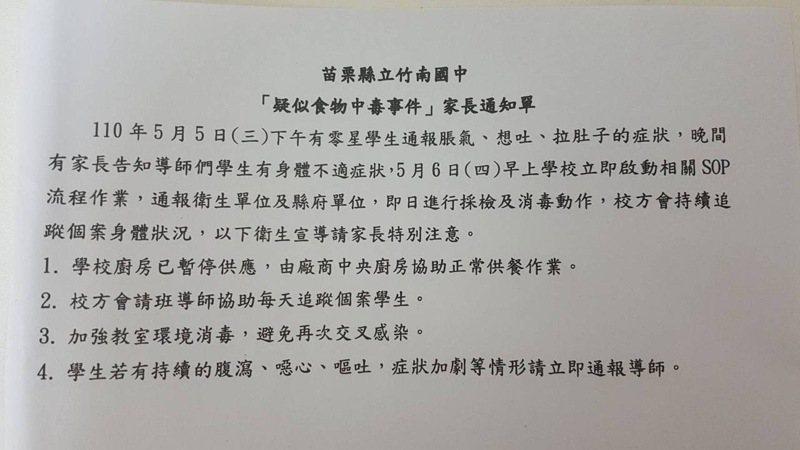 竹南國中發生疑似集體食物中毒事件 。照片來源/記者爆料網