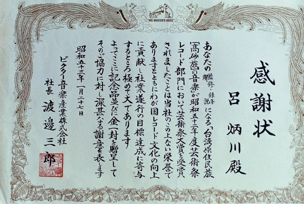 日本勝利唱片公司對呂炳川獲得藝術祭大獎的感謝狀。 圖/國立傳統藝術中心