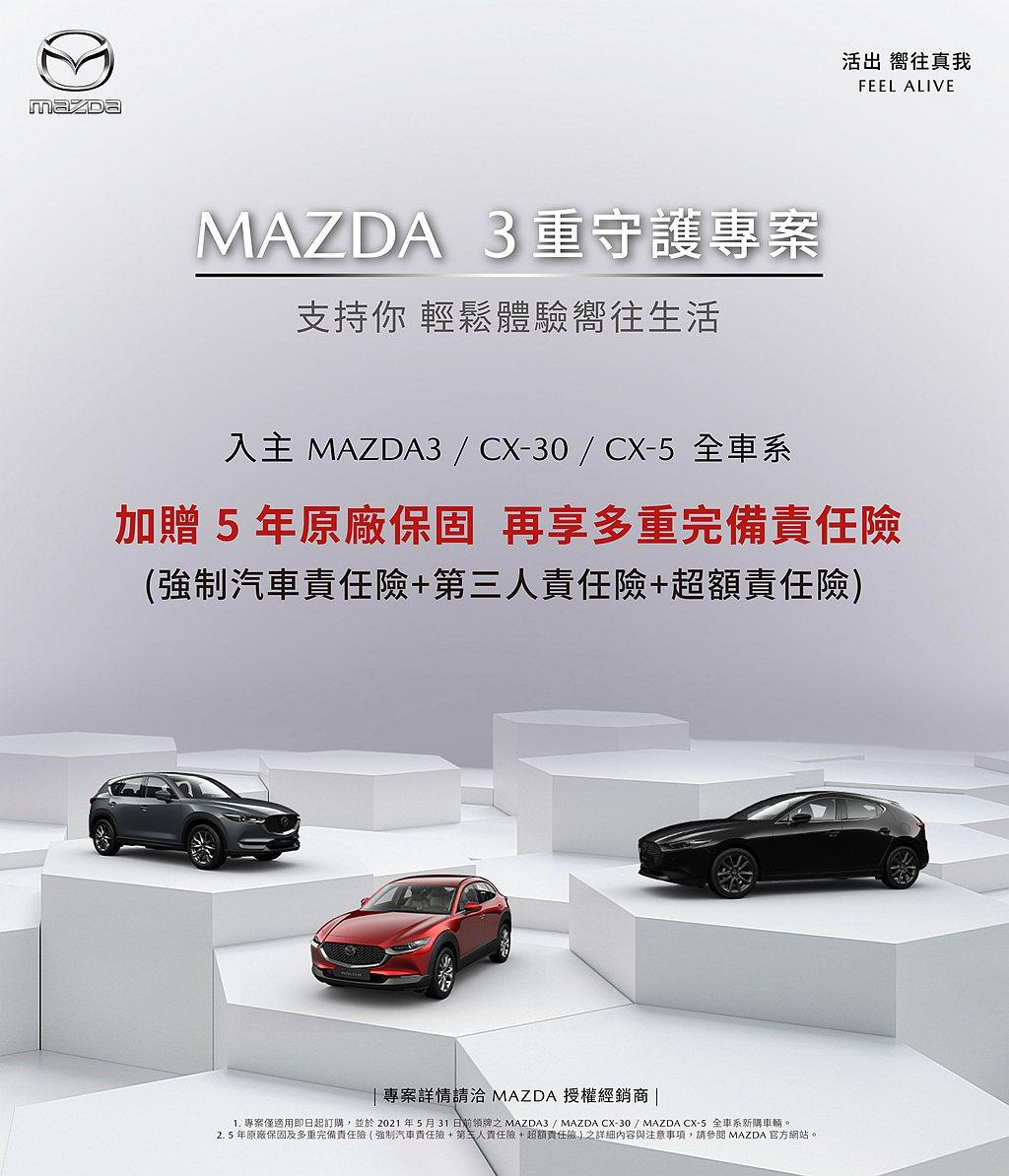 台灣馬自達推出「3重守護專案」,本月購買Mazda 3、CX-30、CX-5車系...