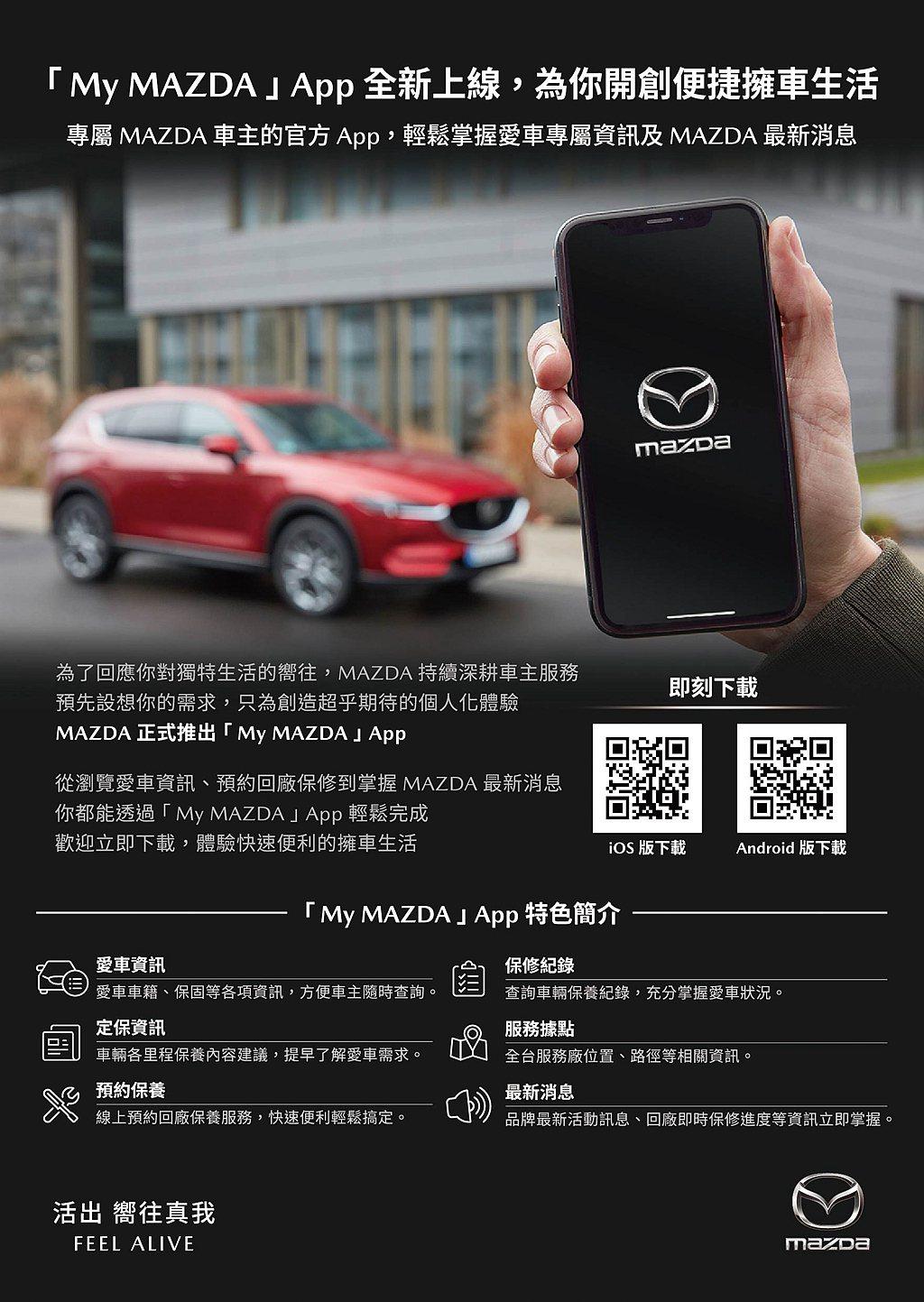 「My Mazda」車主專屬App,從瀏覽愛車資訊、查詢保修紀錄、預約回廠服務到...