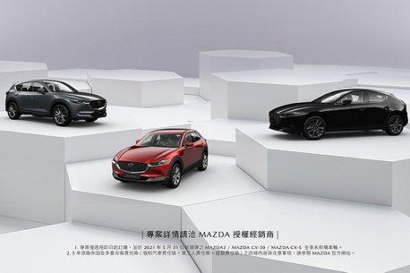 3重守護專案!入手Mazda 3、CX-30、CX-5享5年原廠保固