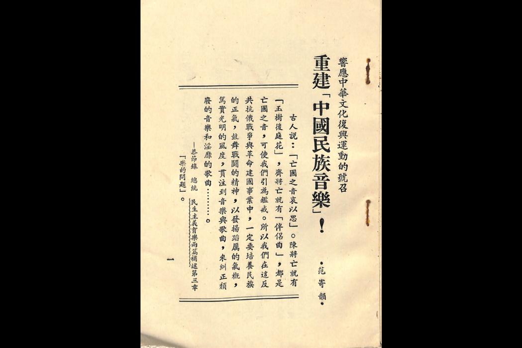 1967年范寄韻撰述《重建「中國民族音樂」》自印本。 圖/古殿樂藏