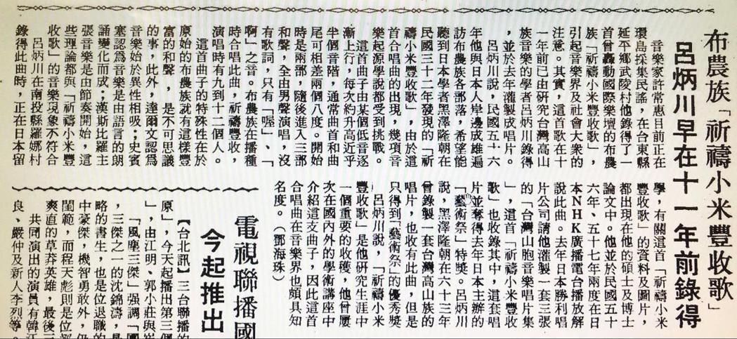 1978年8月14日《聯合報》刊載報導〈布農族「祈禱豐收小米歌」,呂炳川早在十一年前錄得〉剪報資料。 圖/作者提供