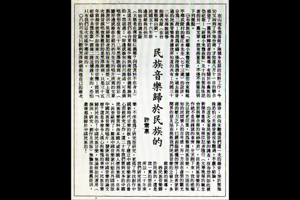 1978年8月20日《聯合報》刊載許常惠投書〈民族音樂歸於民族的〉剪報資料,此文最後還抬出了「愛國民族主義」這頂大帽子指控對方,不禁令人聯想到同一時期的余光中〈狼來了〉。 圖/作者提供