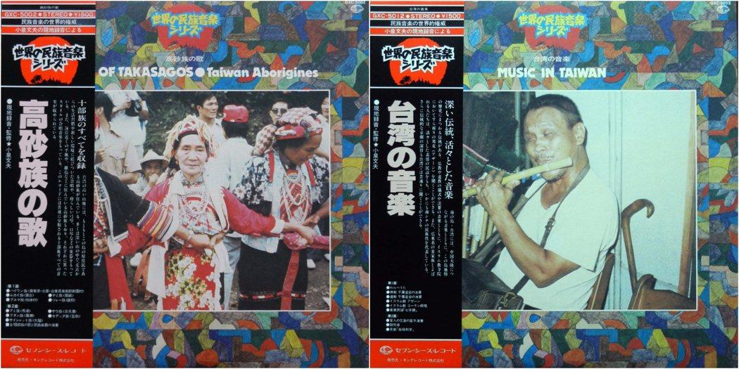 1978年小泉文夫在日本「皇聲唱片」(King Records)出版訪台採集成果的《高砂族の歌》與《台灣の音樂》。 圖/作者提供