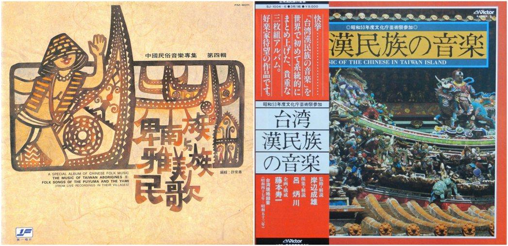 左為《台灣山胞的音樂——卑南族與雅美族民歌》唱片,右為1978年日本「勝利唱片公司」(Victor Records)委託呂炳川製作出版的《台灣漢民族の音樂》專輯。 圖/作者提供