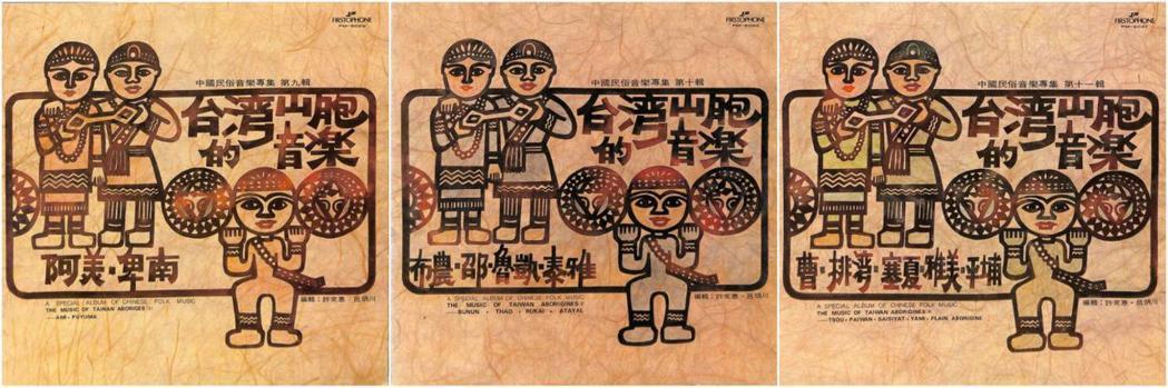 《台灣山胞的音樂》中文版三張專輯。 圖/作者提供