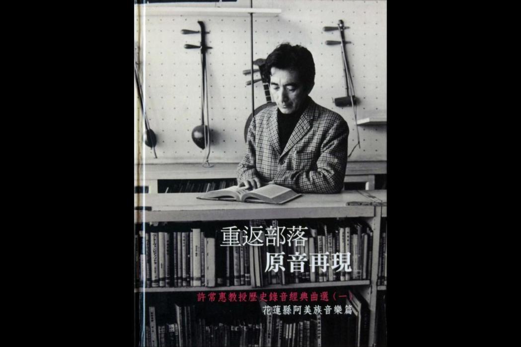 2010年「國立台灣傳統藝術總處籌備處」出版發行的《重返部落、原音再現——許常惠教授歷史錄音經典曲選(一)花蓮縣阿美族音樂篇》。 圖/作者提供