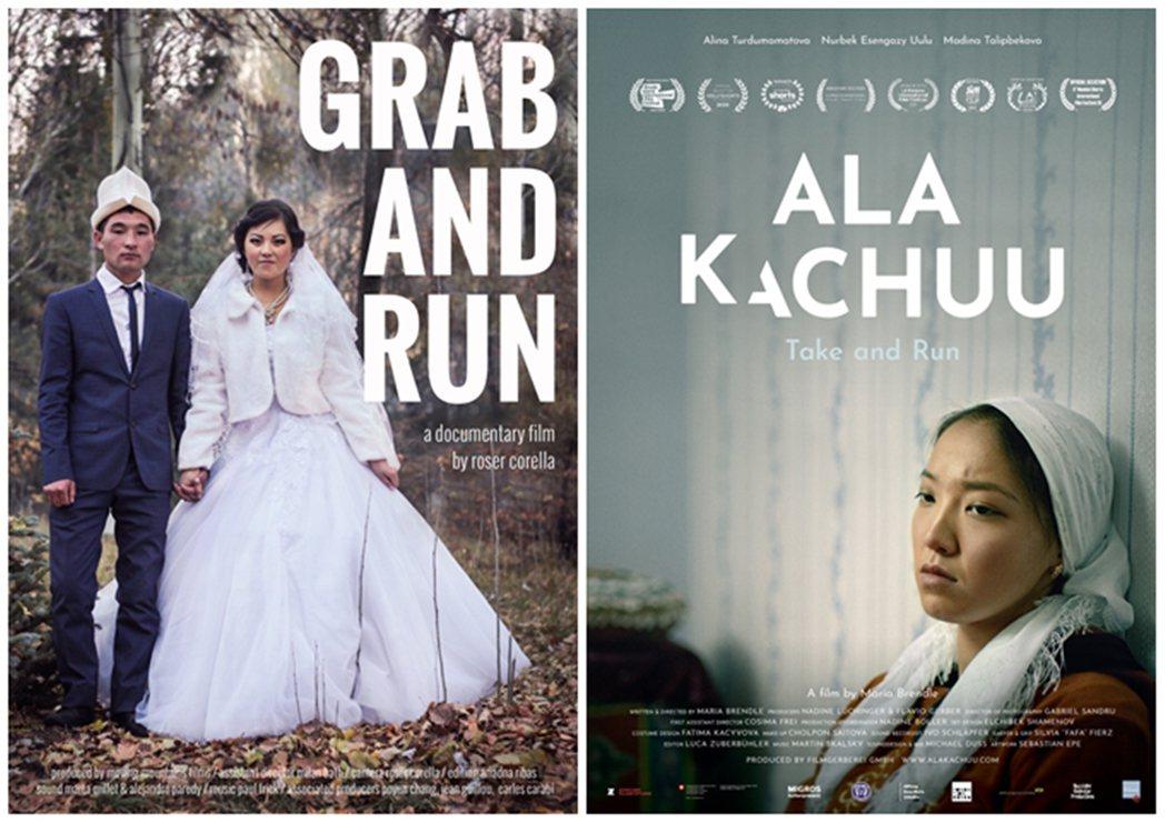 除了VICE,過去也有不少紀錄片、劇情片在描述「搶婚」習俗與其爭議。Ala Ka...